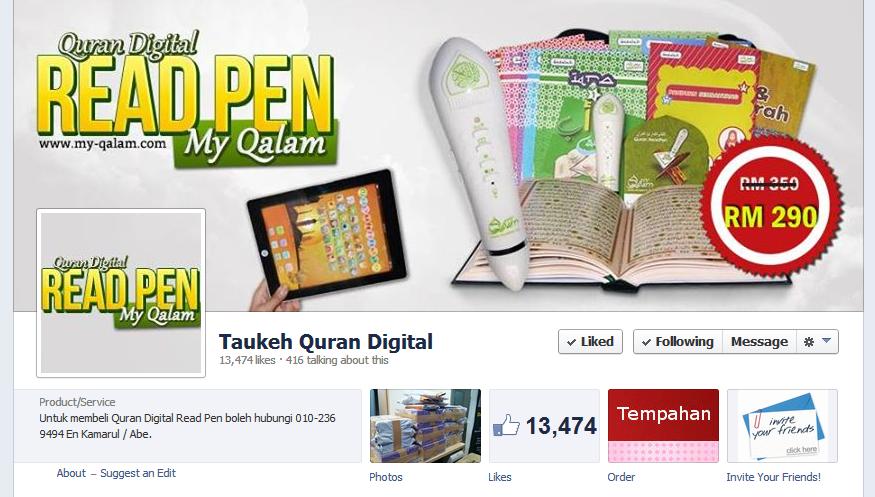 Taukeh Quran Digital Page